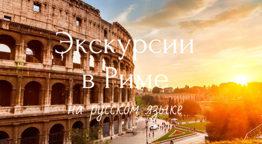 экскурсии в риме на русском языке 1