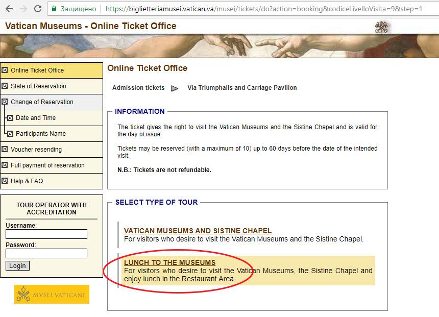 Билеты в Ватикан ланч в музее 1