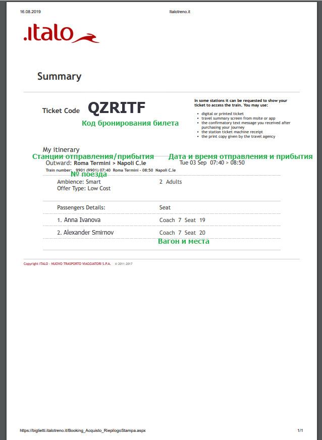 Пример билета Italo