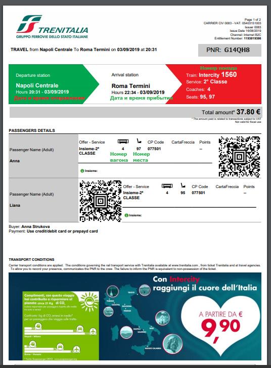 Пример билета Trenitalia